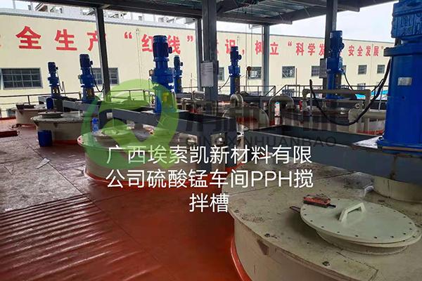 广西埃索凯新材料有限公司硫酸锰车间PPH搅拌槽